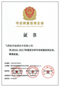 Hubei Province Contract-honoring and Credit-Reliable Enterprise