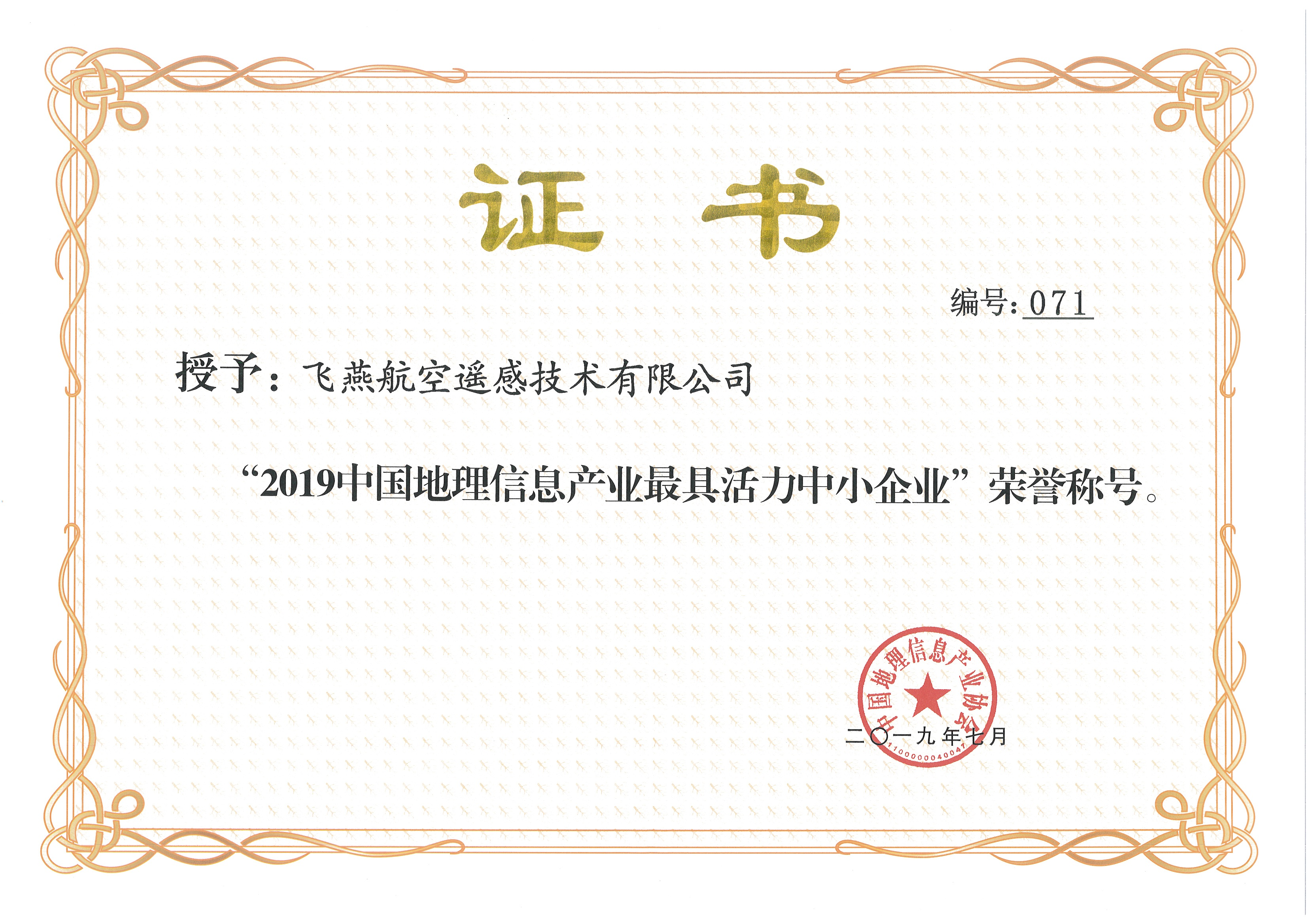 "Feiyan remote sensing won the award of ""the most dynamic small and medium-sized enterprises&"